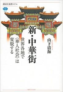 新中華街表紙